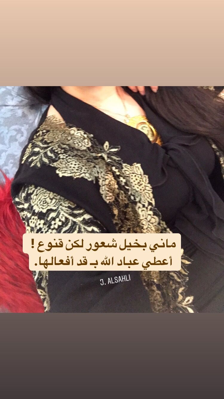 Pin By Aishaattehy On ابيات شعر بدوي Quran Quotes Inspirational Quran Quotes Women