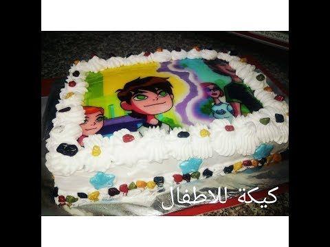 مطبخ ام وليد احلى كيكة عيد ميلاد للاطفال Youtube Birthday Cake Birthday Cake
