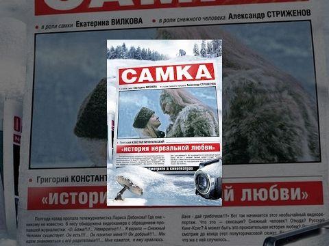 самка смотреть фильм онлайн русские комедии 2016