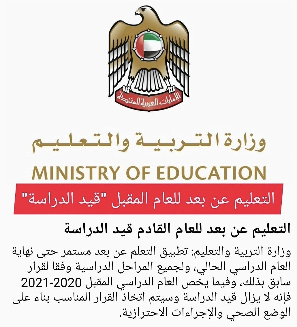 Pin By الامارات بالعربية On اخبار الامارات Ministry Of Education Enamel Pins Education