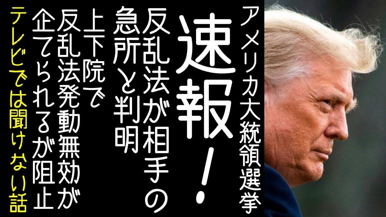 速報 2020 大統領 アメリカ 選挙