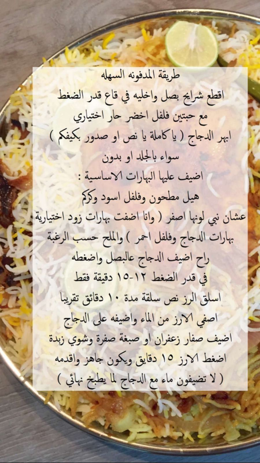 Pin By Nado On Arabic Food Cooking Recipes Desserts Food Receipes Recipes
