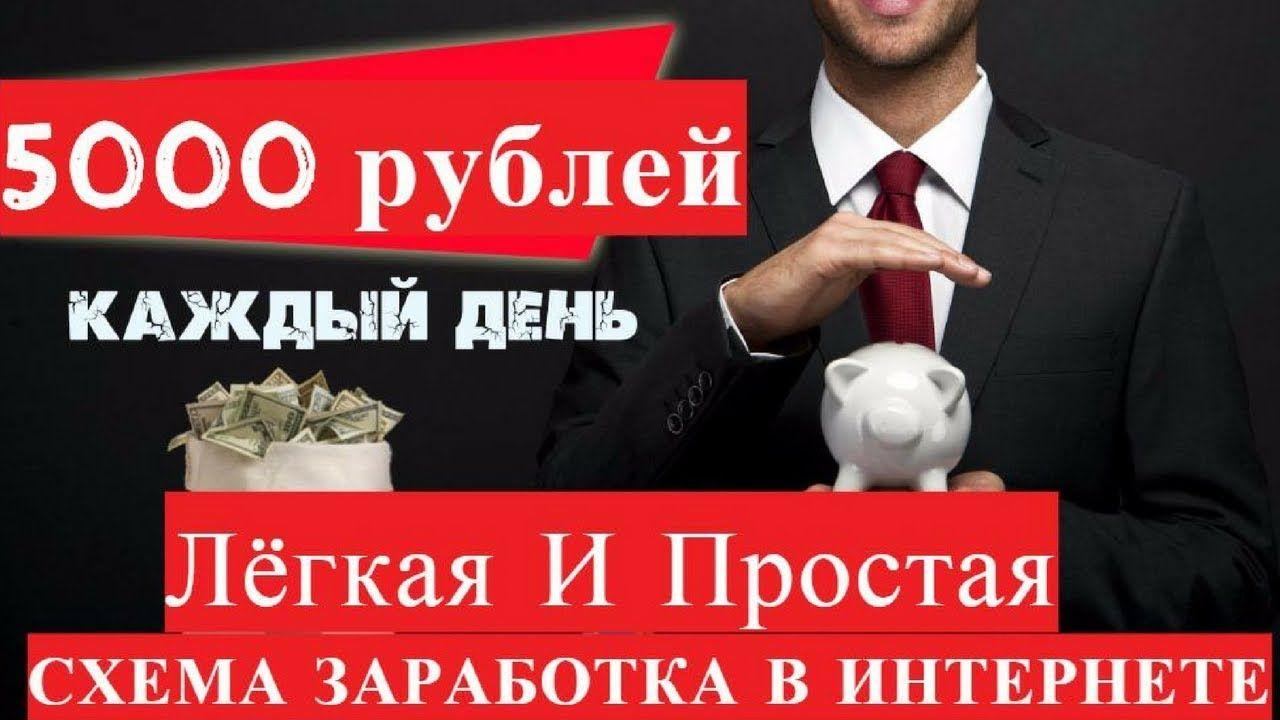 Заработать интернете 5000 рублей день как заработать сисадмину в интернете