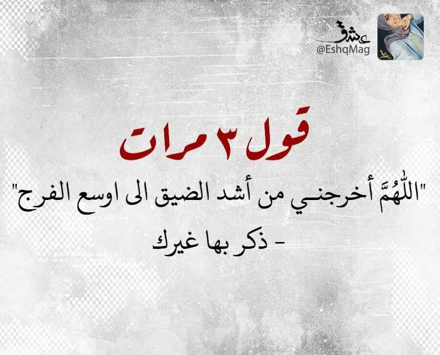 الفرج يارب Islamic Phrases Islamic Quotes Quran Islamic Quotes