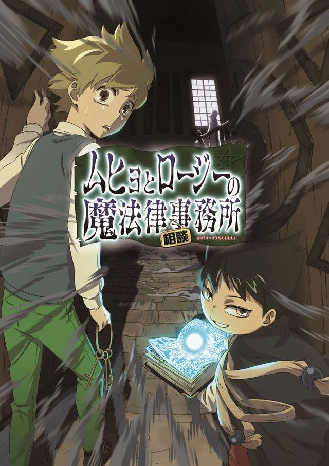 TV Anime 'Muhyo & Roji's Bureau of Supernatural