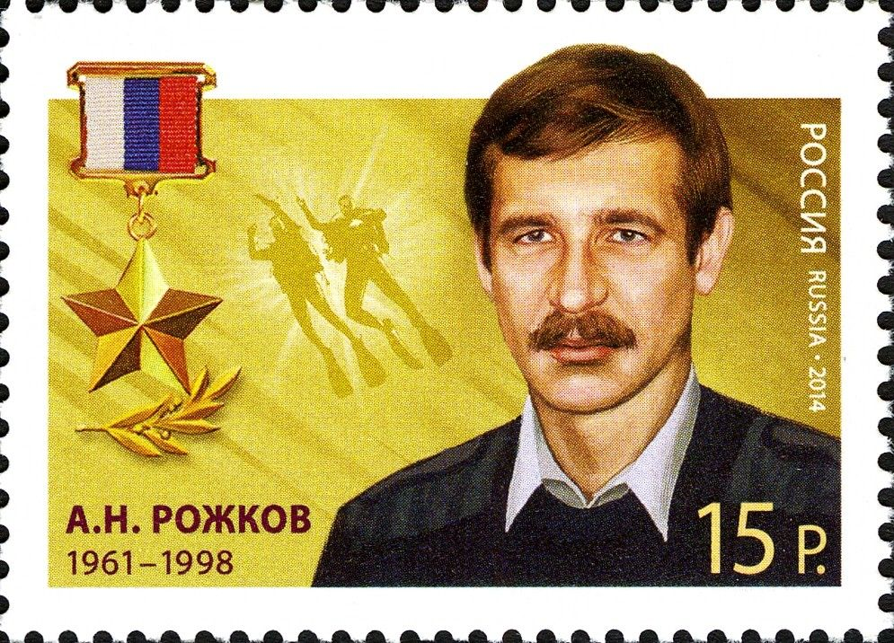Sello: Hero of Russian Federation A.N.Rozhkov (1961–1998) (Rusia) (Heroes of the Russian Federation) Mi:RU 2020,WAD:RU 036.14
