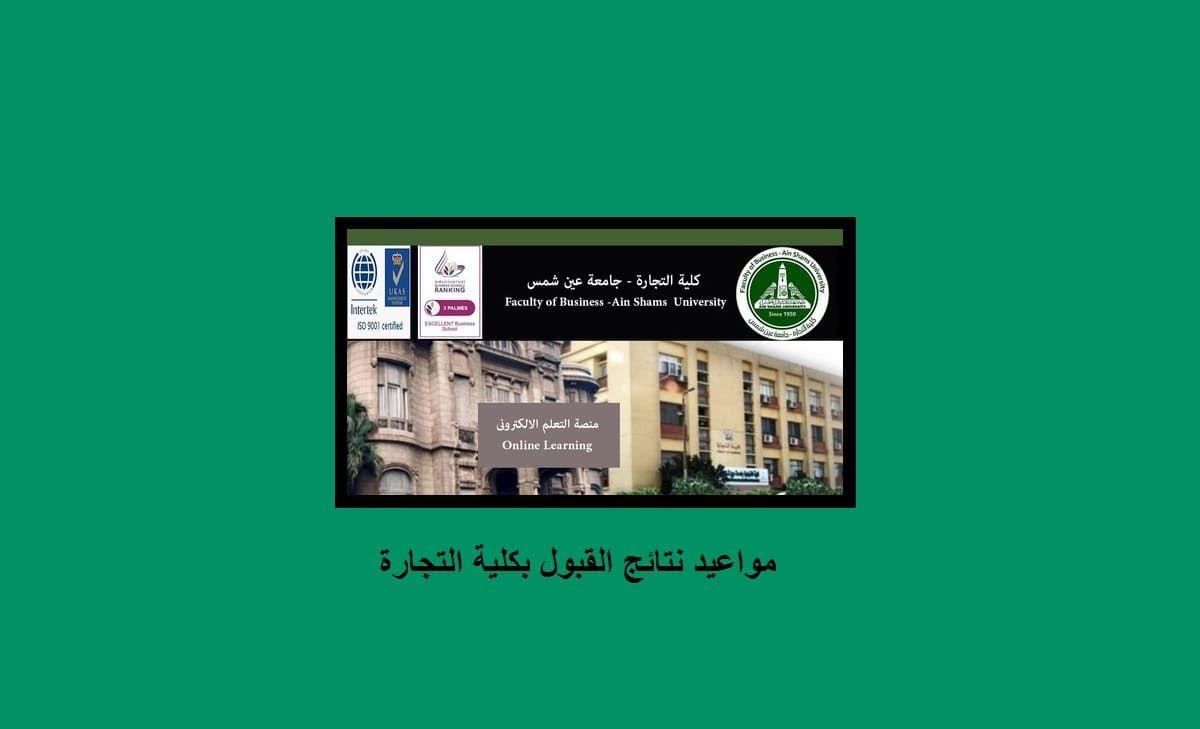 تجارة عين شمس توضح مواعيد نتائج القبول للعام Online Learning Online University Faculties
