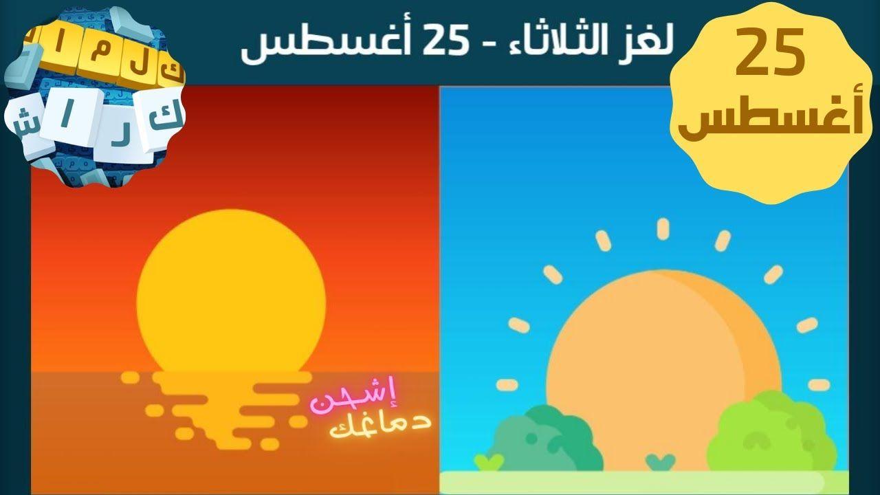 حل لغز الثلاثاء 25 اغسطس لغز الشروق والغروب كلمات كراش اللغز اليومى Pie Chart Chart Poster