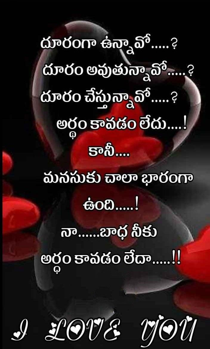 Pin by Teejay on ప్రేమ Love quotes in telugu, Bollywood