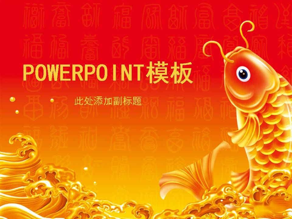 Summary of Chinese new year performance report PPT templates #PPT - performance report template