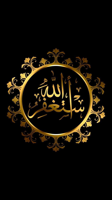 sadia malik Allah wallpaper, Islamic calligraphy