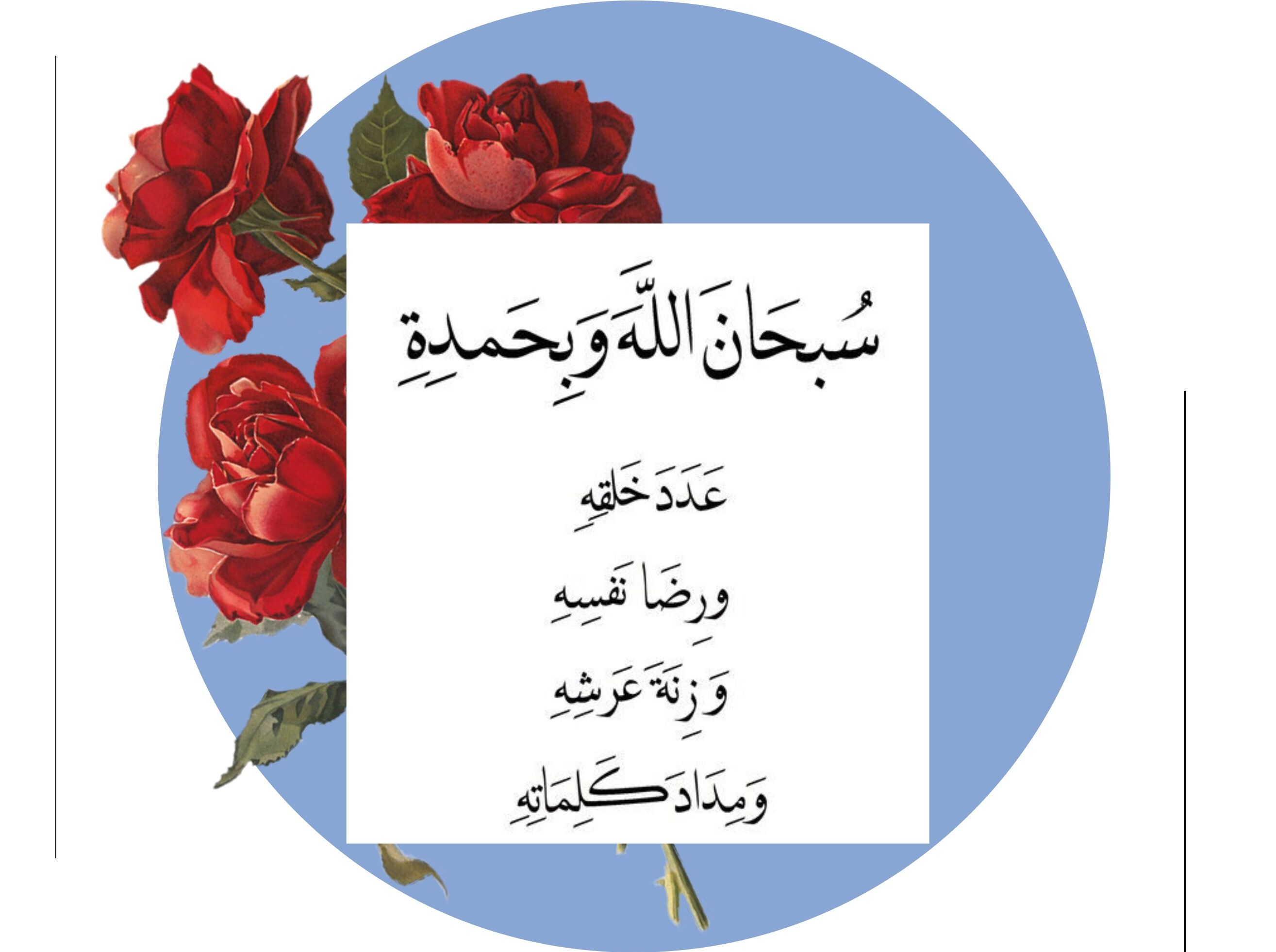 Pin By White Paperr1 On أدعية و أذكار Islamic Quotes Quran Sweet Words Doa Islam