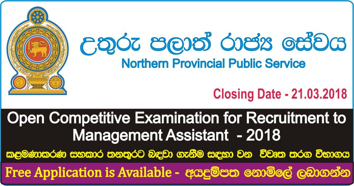 Examination for Grade III of Management Assistant in