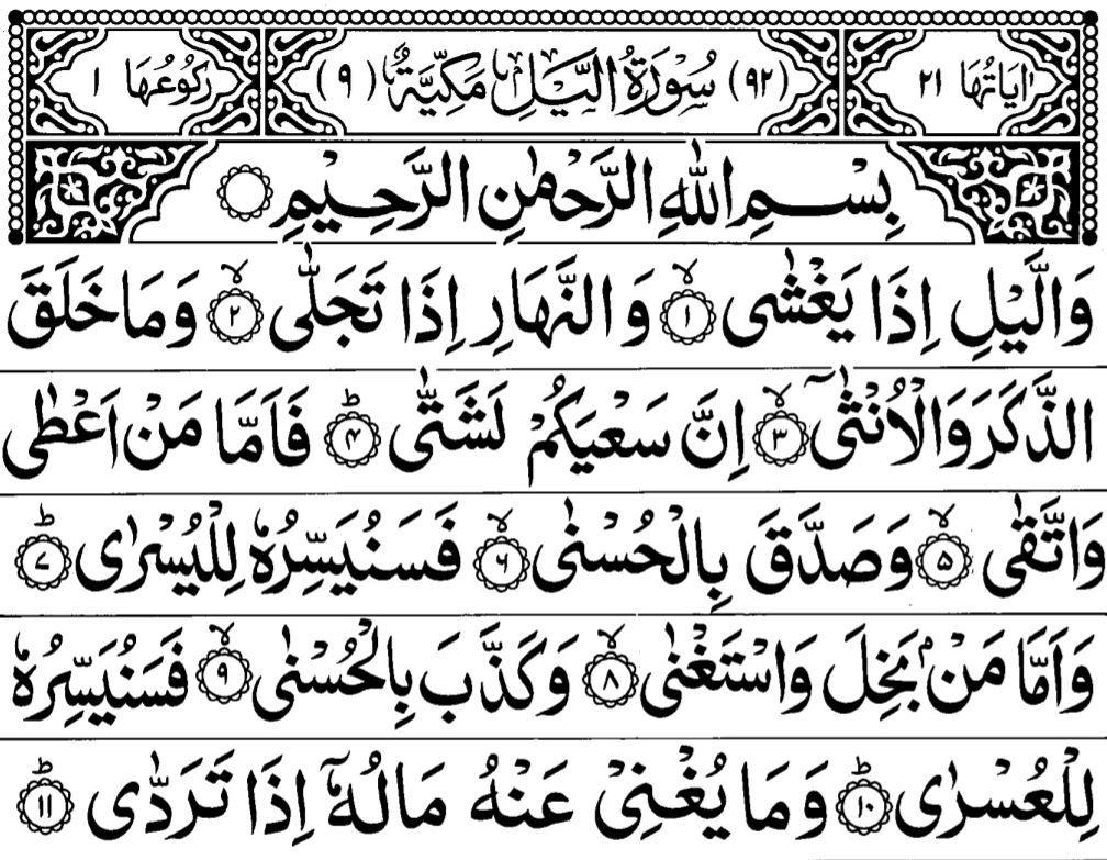 Surah Al Lail Al Layl Verses 1 11 Kata Kata Mutiara Kutipan Doa Kutipan Quran