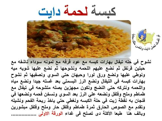 Pin By Somaya Abou Aeta On Healthy Food Cooking Arabic Food Healthy Recipes