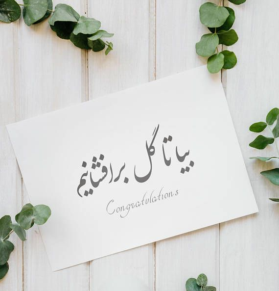 Persian Wedding Card Invitation Farsi