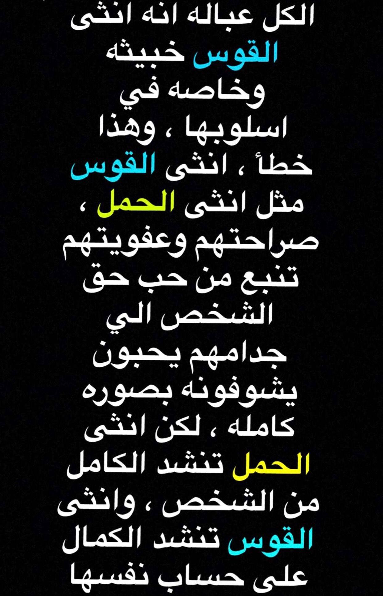 Pin By Noon Cam On برج القوس Horoscope Arabic Arabic Calligraphy