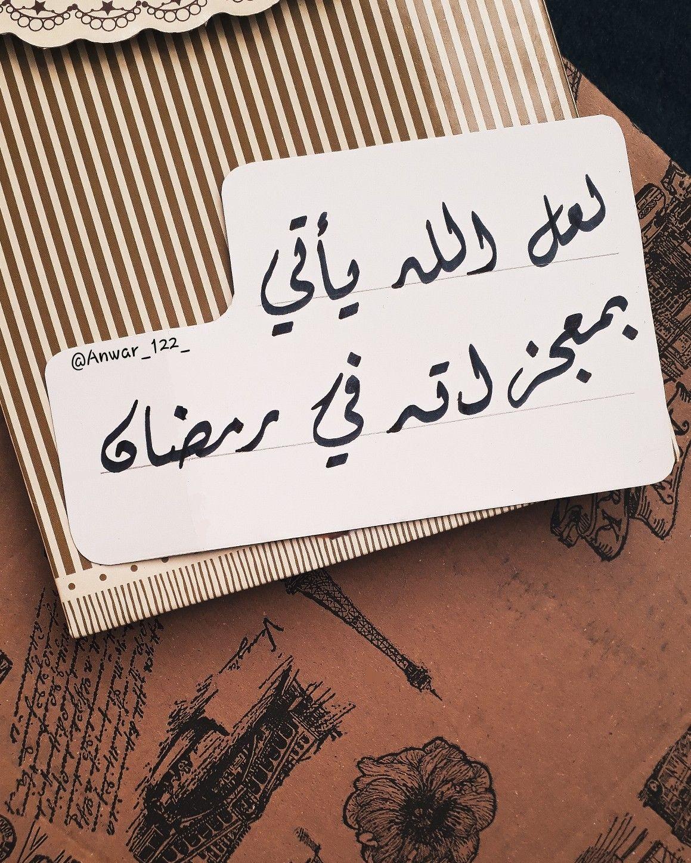 لعل الله يأتي بمعجزاته في رمضان Artists For Kids Arabic Words Words