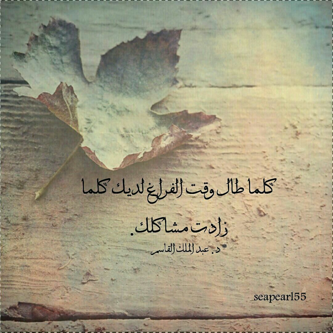 Pin By Salima Ouazizi On بالعربي الجميل Beautiful Arabic Words Wisdom Quotes Life Cover Photo Quotes