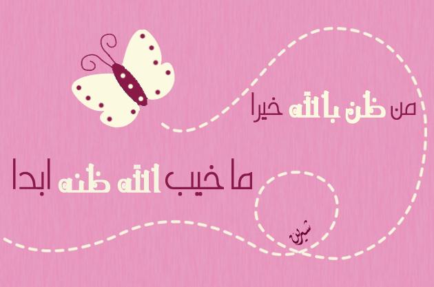 يقين عشم حسن ظن بالله Reminder Allah Fictional Characters