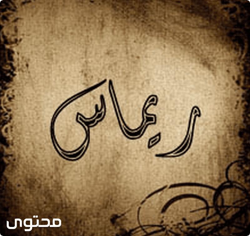 معانيالاسماء Remas Rimas اسمريماس معنى اسم ريماس وصغاتها الشخصيه Remas Infinity Tattoo Calligraphy Arabic Calligraphy