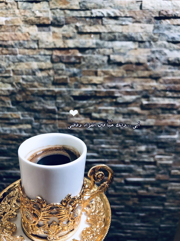 ابي صباح الخير رمزيات قهوة Coffee Photography Coffee Cups Tableware Glassware