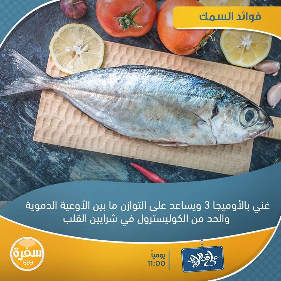 السمك له فوائد كتيرة هنقولكم عليها Food Fish Meat