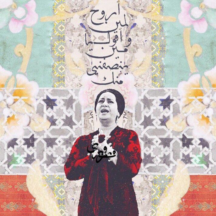 Pin By Ominous Silence On Pop Art Arabic Music Artwork Cute Cartoon Wallpapers Arabic Art