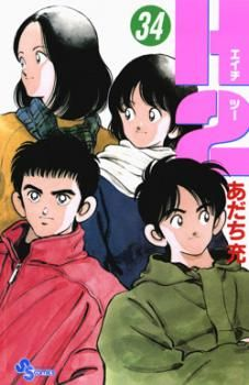 Baka-Updates Manga - H2
