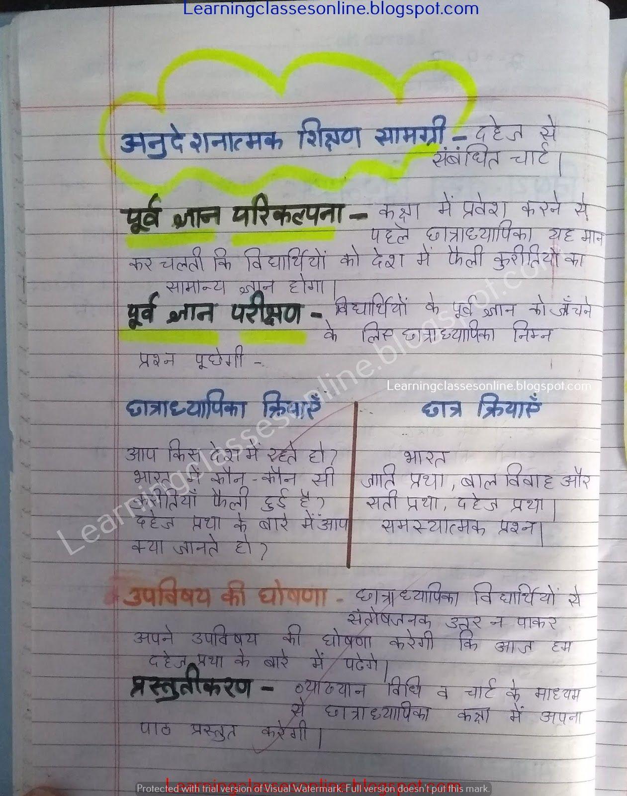 Class 8 Lesson Plan In Hindi On Dahej Pratha Free Dowload Lesson Plan In Hindi How To Plan Lesson [ 1600 x 1261 Pixel ]