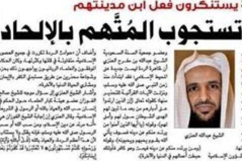 Un saudita de poco más de 20 años ha sido sentenciado a la pena de muerte por unos vídeos en los que renunciaba al islam y al profeta Mahoma.