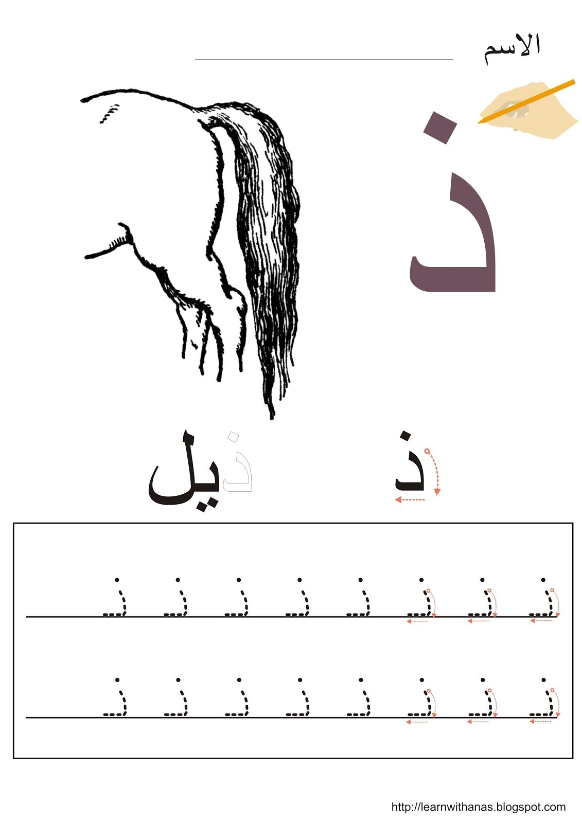 حرف الذال Yahoo Search Results Yahoo Image Search Results Learn Arabic Alphabet Arabic Alphabet Arabic Alphabet For Kids
