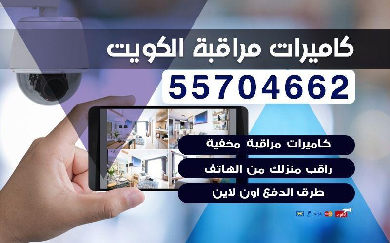 كاميرات مراقبة صغيرة للبيع الكويت 55704662 مخفية صغيرة الحجم Security Camera Spy Camera Camera