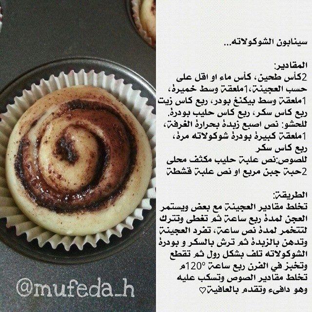 سينابون الشوكولاتة Desserts Food Cooking Recipes