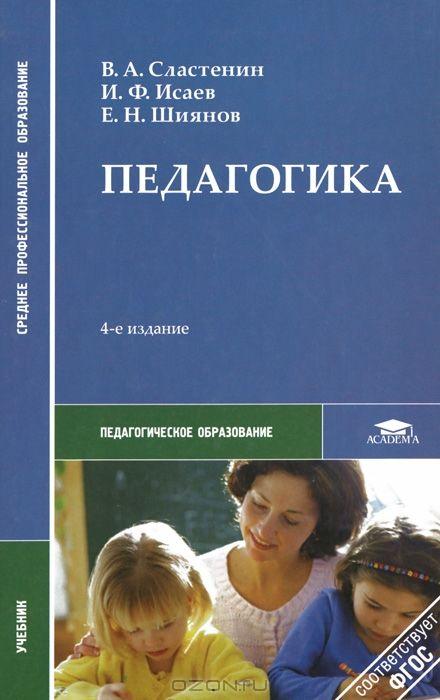 Скачать учебник сластенин по педагогике