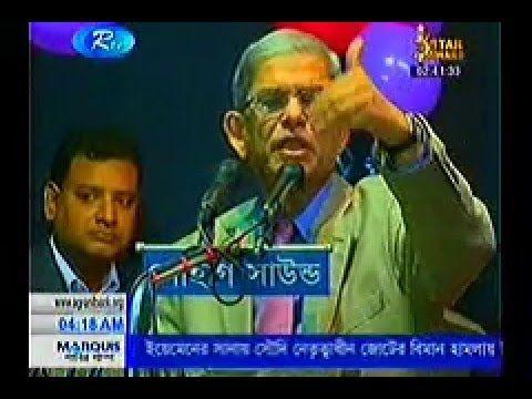 Bangla Update News Live 20 January 2016 On RTV Bangladesh News