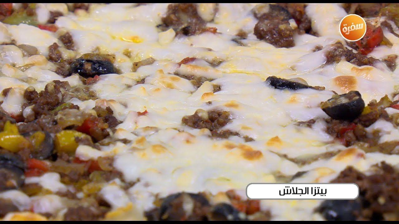 طريقة تحضير بيتزا الجلاش نجلاء الشرشابي Food Breakfast Oatmeal