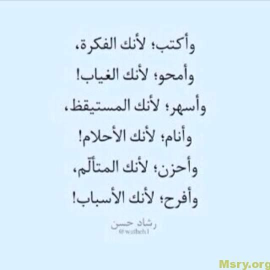 كلمات حب للأحبه والعشاق واحلي كلام في الحب موقع مصري Cool Words Memorable Quotes Quotations