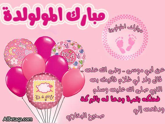 مبارك للغالية ام ياســـ مريوم ــر المولودة الجديدة هاجر جعلها الله من بنات السلامة Desserts Cake Food