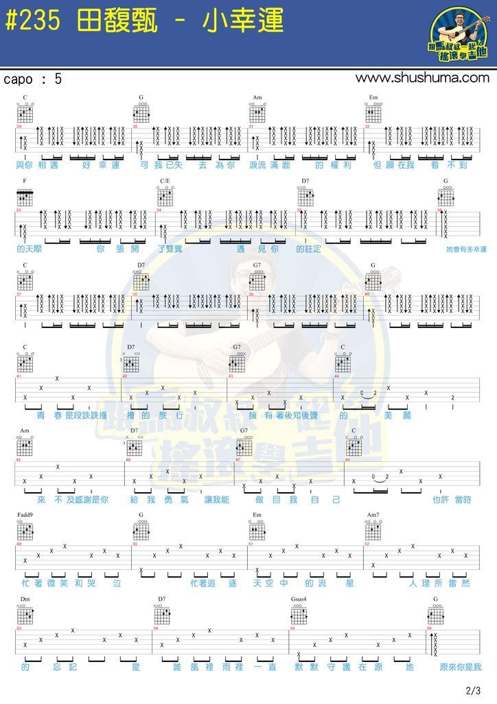[吉] #235 田馥甄 - 小幸運 @ 跟馬叔叔一起搖滾學吉他 :: 痞客邦 ::   Diagram