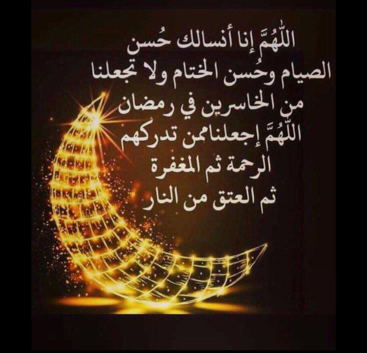 29 تويتر Ramadan Celestial Bodies Celestial