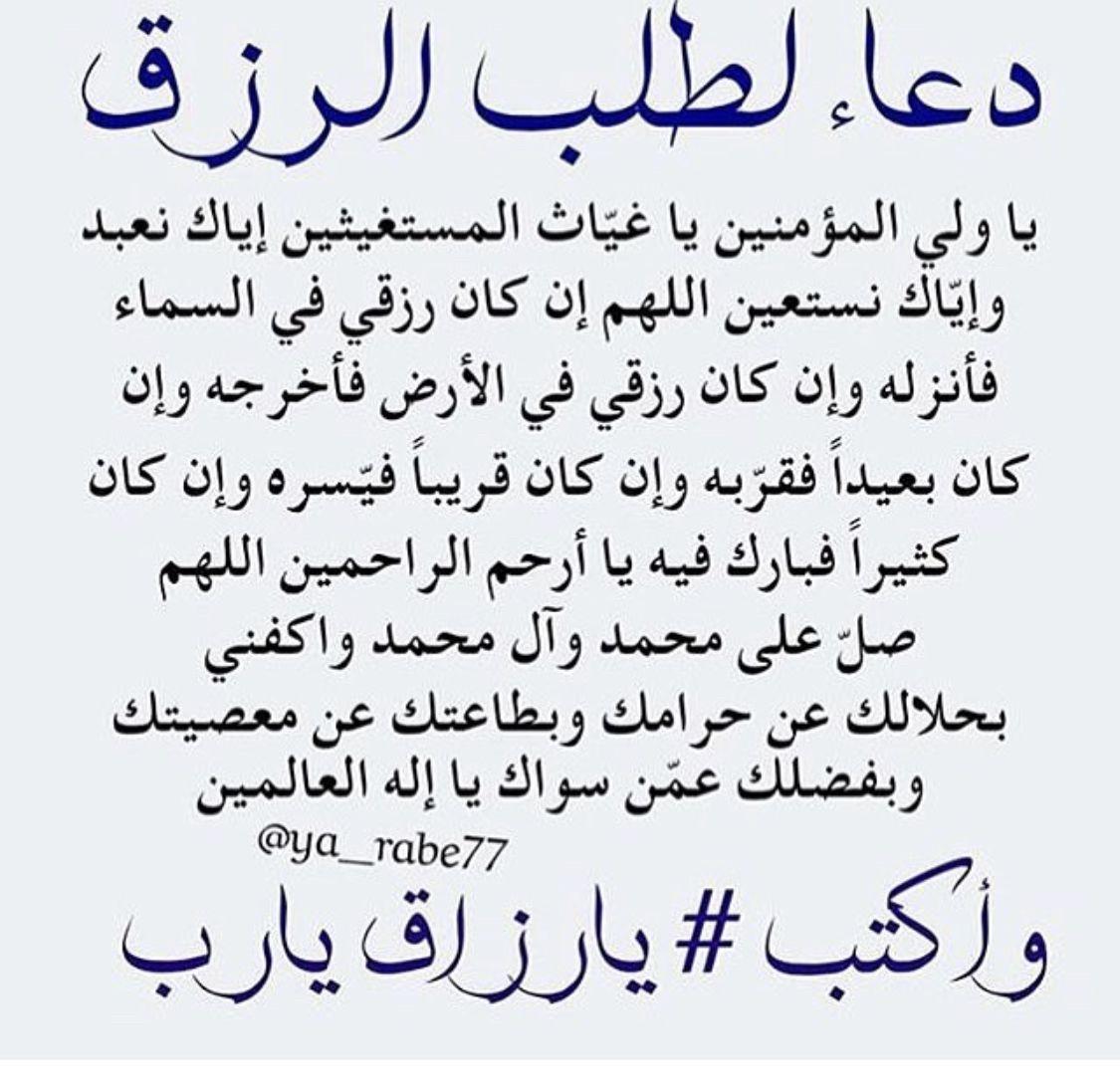 يا رزاق يارب Quran Quotes Inspirational Islamic Phrases Quran Quotes