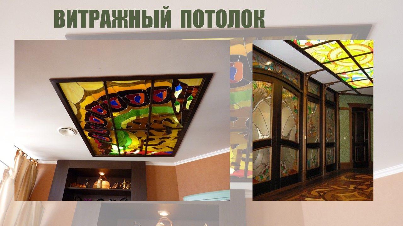 Чаще всего такой потолок представляет собой некий фрагмент посреди подшивки, который подсвечивается изнутри лампами и фактически является потолочным светильником