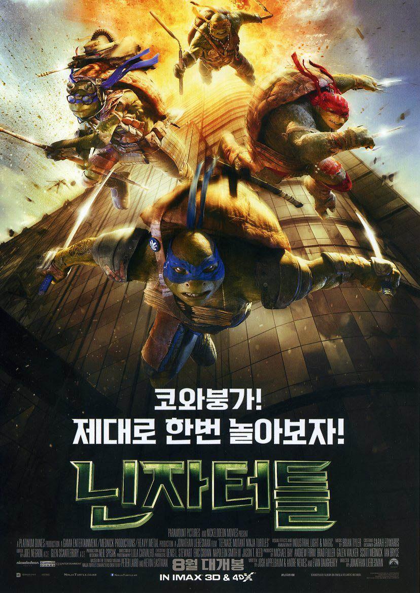 닌자터틀 / Teenage Mutant Ninja Turtles / moob.co.kr / [영화 찌라시, movie, 포스터, poster]