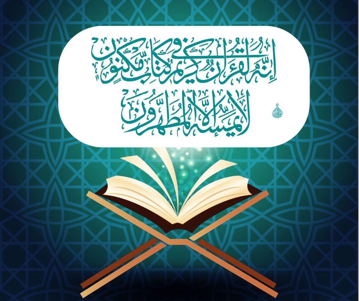 انه لقرآن كريم Islamic Calligraphy Quran Quotes Islam