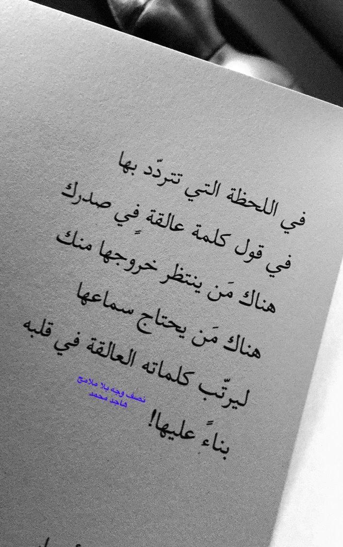 نصف وجه بلا ملامح هاجد محمد Arabic Calligraphy Words Quotes