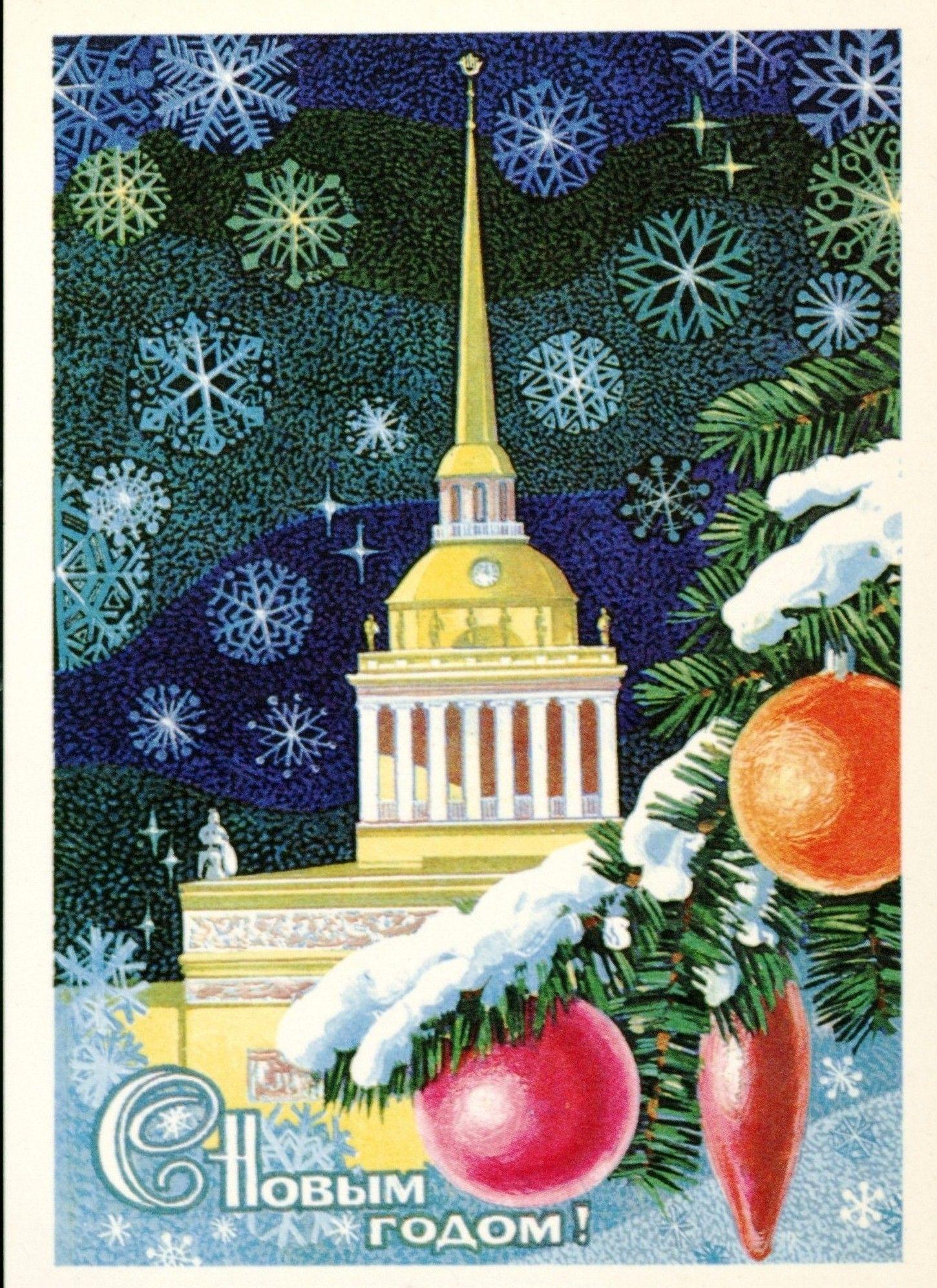 Про, открытка советский художник ленинград 1967