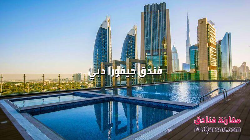فندق جيفورا دبي فنادق دبي 4 نجوم شارع الشيخ زايد Gevora Hotel حاصل على تصنف 4 نجوم ويحتوي على 528 غرفة وجناح وهو من فنادق شارع الشيخ زايد 4 نجوم المناسبة