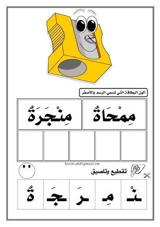 بطاقات تساعد الاطفال على اعدادهم للقراءة والكتابة صورة لبطاقة ترويج حرف الدال بداية ووسط وآخر الكلمة Learning Arabic Arabic Alphabet Learn Arabic Alphabet