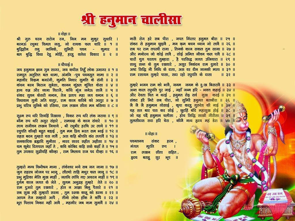 Shree Hanuman Ji Hanuman Chalisa In Hindi Wallpapersfull Hd Wallpapers Free Download Jpg 1024 768 Hanuman Shri Hanuman Hanuman Chalisa